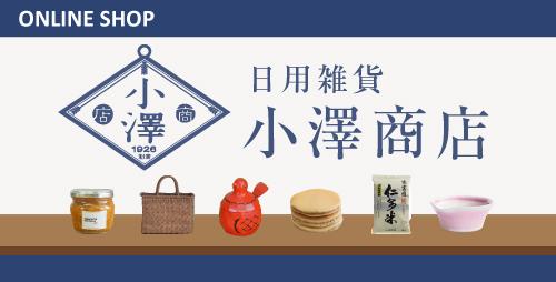 小澤商店 日用雑貨のオンラインショップ