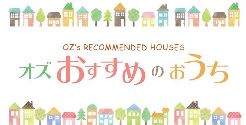 ozがお手伝いさせていただいた山口県のおすすめ一戸建て&マンション情報